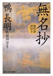 無名抄 現代語訳付き-電子書籍