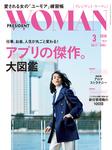 PRESIDENT WOMAN 2016年3月号-電子書籍