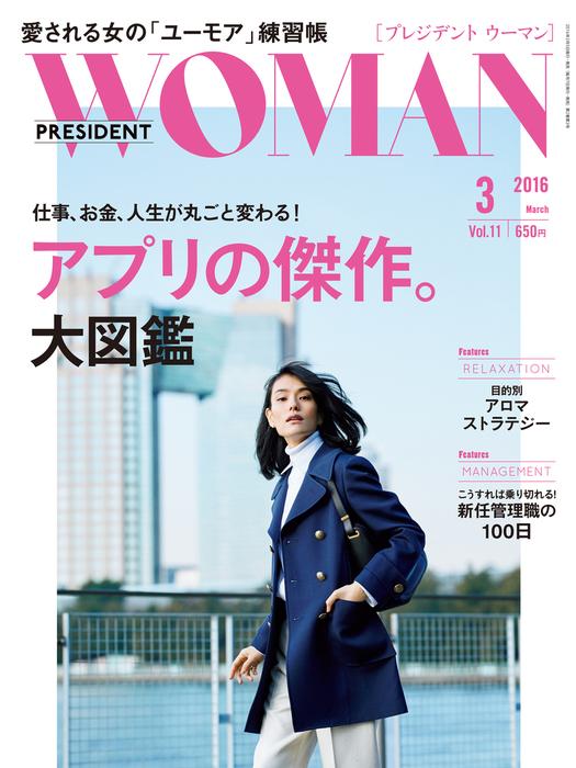 PRESIDENT WOMAN 2016年3月号拡大写真