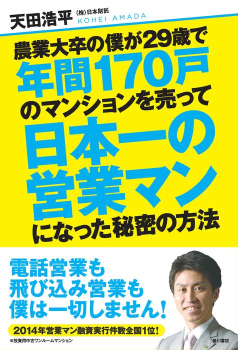 農業大卒の僕が29歳で年間170戸のマンションを売って日本一の営業マンになった秘密の方法拡大写真