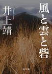 風と雲と砦-電子書籍