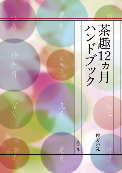 茶趣12ヵ月ハンドブック-電子書籍