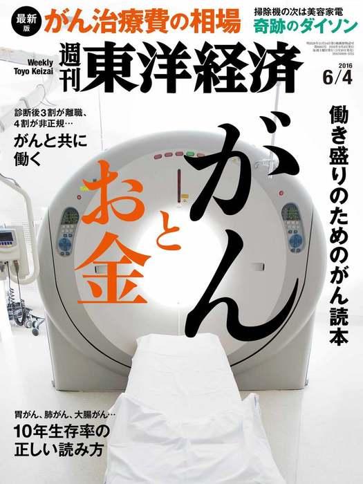 週刊東洋経済 2016年6月4日号-電子書籍-拡大画像