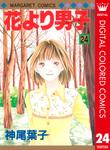 花より男子 カラー版 24-電子書籍