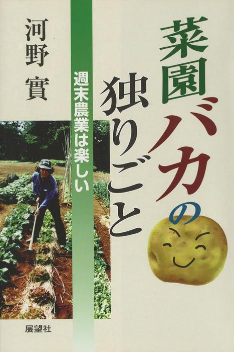 菜園バカの独りごと 週末農業は楽しい-電子書籍-拡大画像