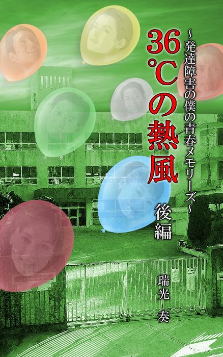 36℃の熱風 ~発達障害の僕の青春メモリーズ~ 後編-電子書籍-拡大画像