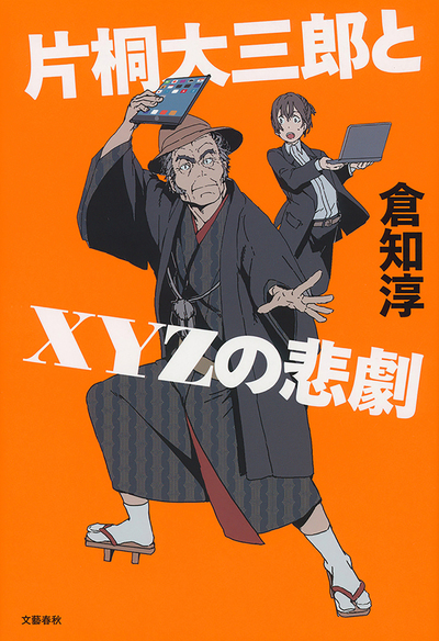 片桐大三郎とXYZの悲劇-電子書籍