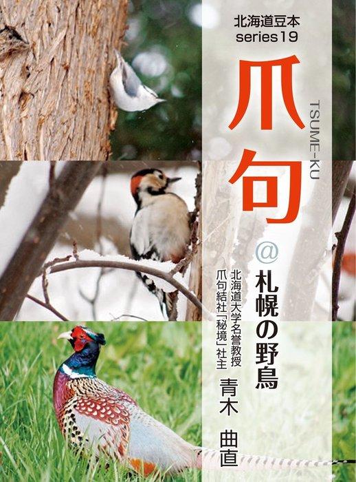 爪句@札幌の野鳥 : 都市秘境100選ブログ19拡大写真