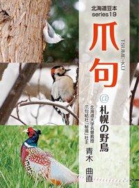 爪句@札幌の野鳥 : 都市秘境100選ブログ19