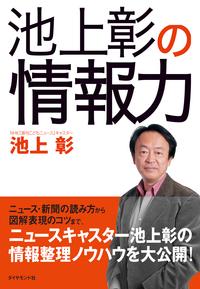 池上彰の情報力-電子書籍