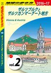 地球の歩き方 A17 ウィーンとオーストリア 2016-2017 【分冊】 2 ザルツブルクとザルツカンマーグート地方-電子書籍