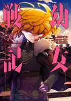 幼女戦記(6)