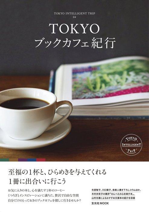 TOKYOブックカフェ紀行-電子書籍-拡大画像