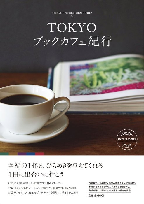 TOKYOブックカフェ紀行拡大写真