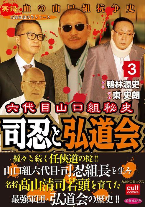 六代目山口組秘史 司忍と弘道会 3巻拡大写真