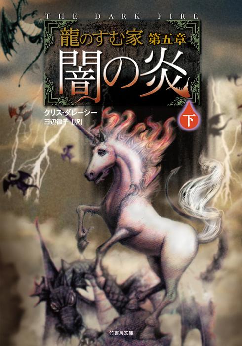 龍のすむ家 第五章 闇の炎 下-電子書籍-拡大画像