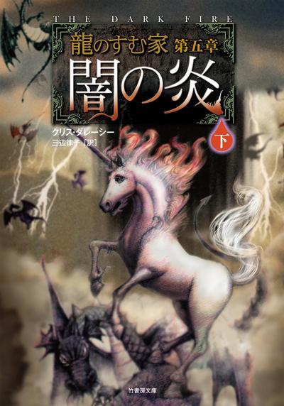 龍のすむ家 第五章 闇の炎 下-電子書籍