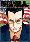 疾風の勇人(3)-電子書籍