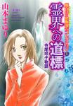 魔百合の恐怖報告コレクション 1 霊界への道標・寺尾玲子物語-電子書籍