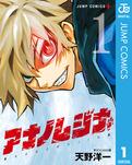 アナノムジナ 1-電子書籍