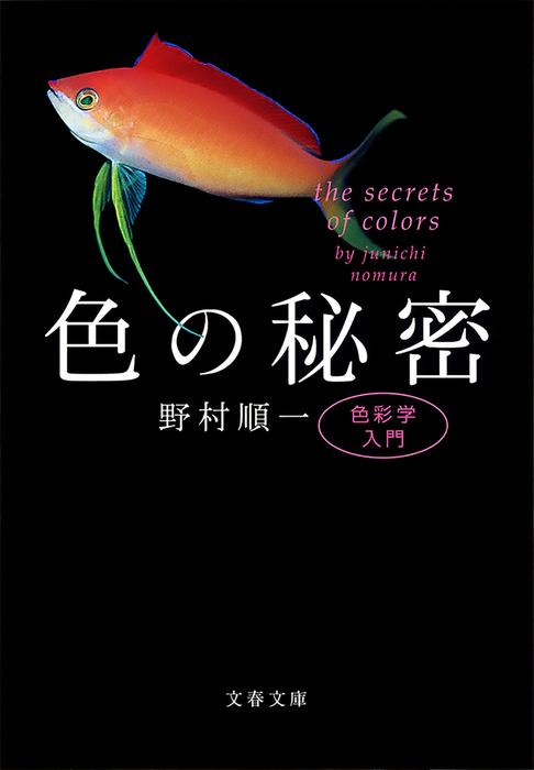 色の秘密 色彩学入門拡大写真
