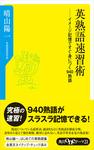 英熟語速習術 イメージ記憶ですぐ身につく940熟語-電子書籍