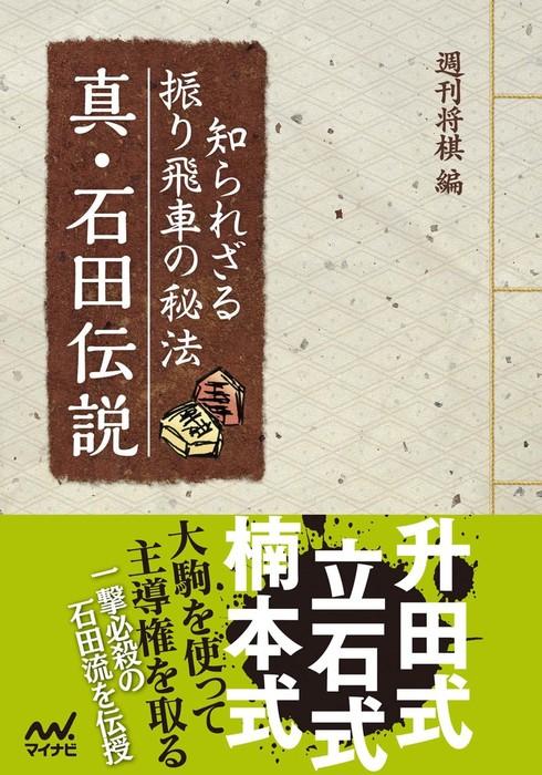 知られざる振り飛車の秘法 真・石田伝説-電子書籍-拡大画像