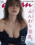 anan (アンアン) 2016年 9月14日号 No.2019-電子書籍