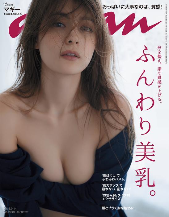 anan (アンアン) 2016年 9月14日号 No.2019拡大写真