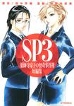 SP3 薬師寺涼子の怪奇事件簿 短編集-電子書籍