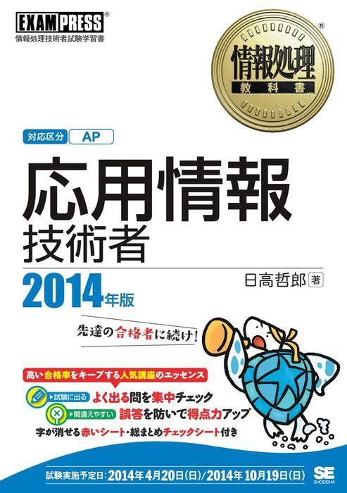 情報処理教科書 応用情報技術者 2014年版拡大写真