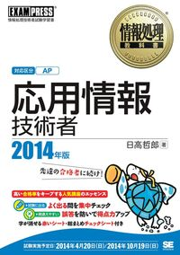 情報処理教科書 応用情報技術者 2014年版