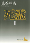 死霊II-電子書籍