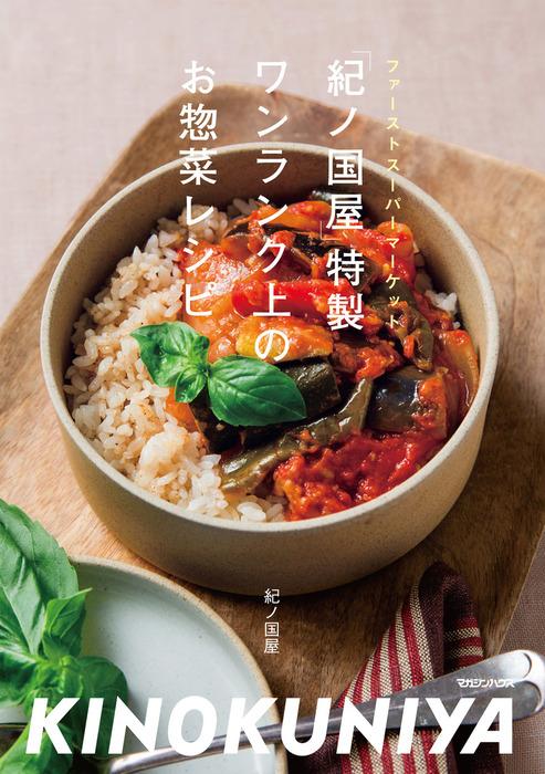 「紀ノ国屋」特製 ワンランク上のお惣菜レシピ-電子書籍-拡大画像