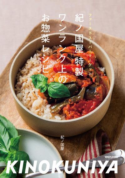 「紀ノ国屋」特製 ワンランク上のお惣菜レシピ-電子書籍