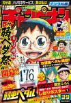 週刊少年チャンピオン2016年39号-電子書籍