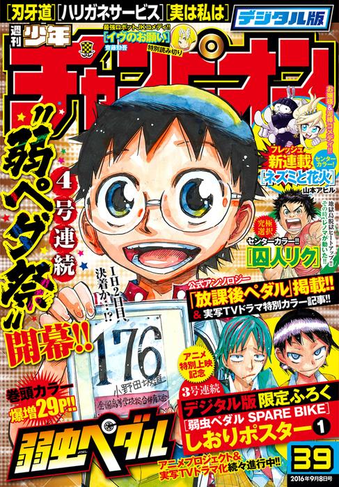 週刊少年チャンピオン2016年39号拡大写真