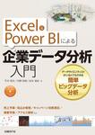 Excel&Power BIによる企業データ分析入門 データサイエンティストがいなくてもできる簡単ビッグデータ分析-電子書籍