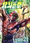 北斗の拳 21巻-電子書籍