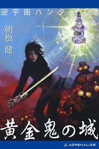 逆宇宙ハンターズ(3) 黄金鬼の城