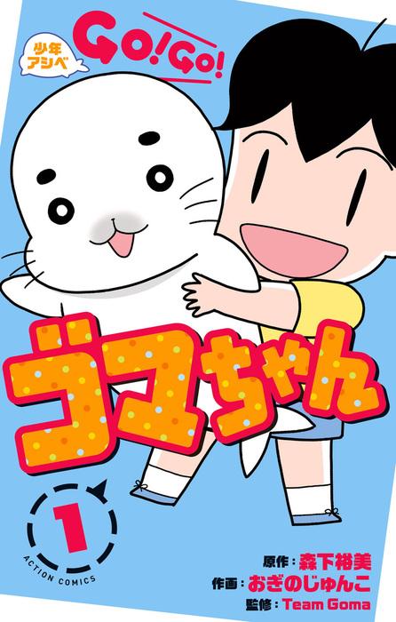 少年アシベ GO! GO! ゴマちゃん / 1拡大写真