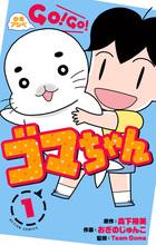 少年アシベ GO! GO! ゴマちゃん(アクションコミックス)