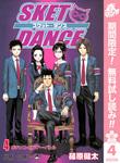 SKET DANCE モノクロ版【期間限定無料】