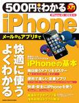 500円でわかる iPhone-電子書籍