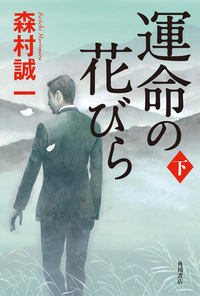 運命の花びら 下-電子書籍