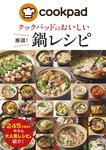 クックパッドのおいしい厳選!鍋レシピ-電子書籍