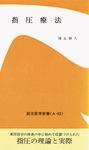 指圧療法-電子書籍