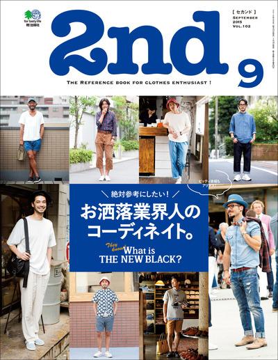 2nd(セカンド) 2015年9月号 Vol.102-電子書籍