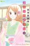 コミンカビヨリ(2)-電子書籍