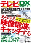 テレビDX完全ガイド-電子書籍